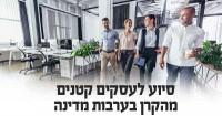 סיוע לעסקים קטנים