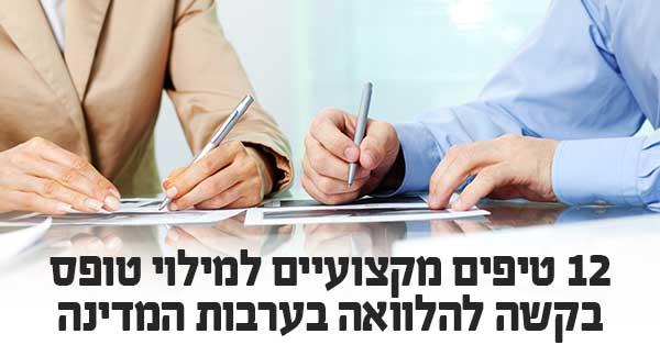 טיפים מקצועיים למילוי טופס בקשה להלוואה בערבות המדינה
